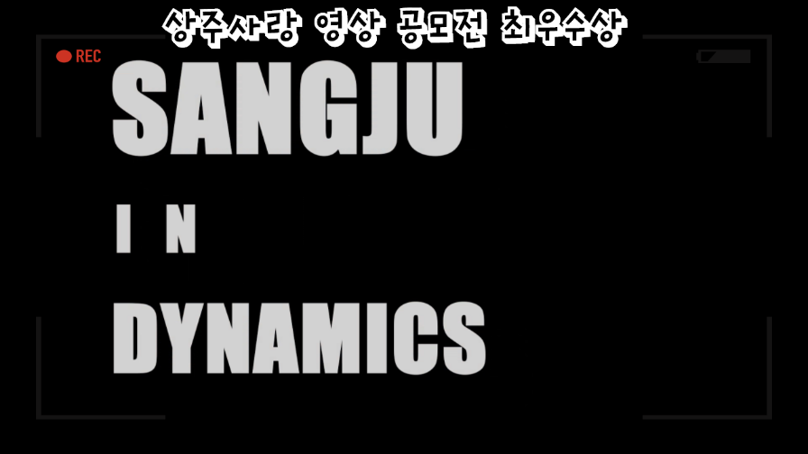 Sangju in Dynamics - 서정민